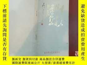 二手書博民逛書店罕見重慶十六位老年國畫作品聯展BK-04-8Y213445 重慶