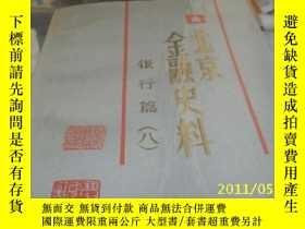 二手書博民逛書店罕見北京金融史料(八):中央銀行專輯(8品)5293 中國人民銀
