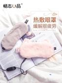蒸汽眼罩充電寶USB電加熱睡眠緩解眼疲勞眼貼護眼袋 熱敷眼睛發熱錢夫人小鋪