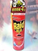 【雷達 快速蟑螂螞蟻藥(清新味道)】432157蚊香盤 驅蚊 滅蟑【八八八】e網購