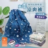 【三浦太郎】台灣製造 專利抗菌吸濕涼爽被/四季被/涼被-3款任選清新