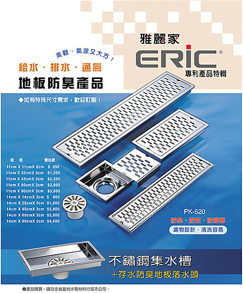 [ 家事達 ]ERIC 薄型不鏽鋼集水槽11*25*2cm (附專利防臭過濾落水頭) 特價