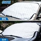 汽車防凍雪擋防曬隔熱遮陽擋板前檔太陽擋車用擋風玻璃遮光墊加厚 LX 【99免運】