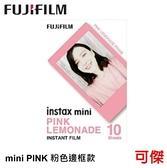 過期底片 FUJIFILM INSTANT mini PINK 粉色邊框款 拍立得 底片 適用 mini系列拍立得