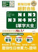 精修重音版 新制日檢!絕對合格N1,N2,N3,N4,N5必背單字大全(25K)
