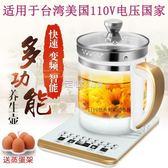 110V伏養生壺加厚玻璃煎藥壺燒水壺煮茶壺  伊芙莎YYS