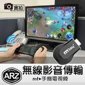 mt▶手機電視棒 ios11/Android 雙系統 手機畫面轉電視螢幕 無線HDMI 遊戲/追劇 無線影音傳輸 ARZ