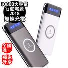 QI無線充電行動電源2 13800MAH...