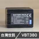 VW-VBT380 VWVBT380 台灣世訊 日製電芯 副廠鋰電池 P牌 國祭 (一年保固)