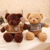 泰迪熊毛絨玩具小號抱抱熊貓小熊公仔布娃娃玩偶女生日禮物送女友WY【快速出貨好康八折】