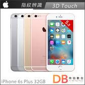 Apple iPhone 6s Plus 5.5吋 32GB 手機-送濾藍光貼+背蓋+充電線+自拍棒