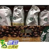 [COSCO代購]  W648080 STARBUCKS VERANDA 黃金烘焙綜合咖啡豆 每包1.13公斤(兩入裝)