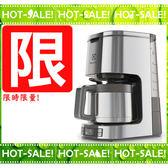 《限時限量特價!!》Electrolux ECM7814S / ECM7814 伊萊克斯 設計家系列 美式咖啡機