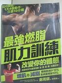 【書寶二手書T1/體育_D7N】最強燃脂肌力訓練,改變你的體態:從0開始,1天4個動作,只要10