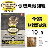 *WANG*【免運】Oven Baked烘焙客 低敏無穀貓糧 全貓-無穀野放雞配方10LB·貓糧