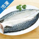 挪威鹽漬鯖魚3片(140~180±5%/片)【愛買冷凍】