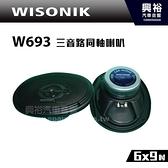 【WISONIK】6X9 吋 3音路同軸.藍色P.P.同軸喇叭W-693*250W