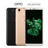 OPPO A75(CPH1723) 4G/32G 6吋全螢幕智慧美顏手機~送9H鋼化玻璃貼+側掀皮套+32G記憶卡