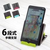 手機角度調節立架 手機架 六段式角度調整 3C周邊商品 手機配件   《Life Beauty》