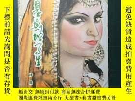 二手書博民逛書店罕見巴基斯坦寫生Y198118 林墉 嶺南美術出版社 出版198