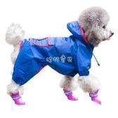 狗衣服 小狗狗衣服泰迪比熊雨衣中型犬四腳寵物小型犬 珍妮寶貝