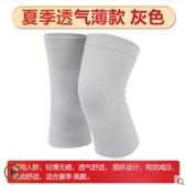護膝 醫用護膝關節風濕保暖防寒膝蓋運動男女夏天薄款老寒腿滑膜炎夏季 夏季上新