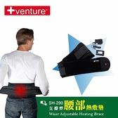 【+venture】SH-290鋰電支撐型熱敷護腰(M)