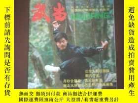 二手書博民逛書店武當罕見1994年第8期 總第48期Y175601