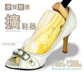 糊塗鞋匠 優質鞋材  A01  多功能楦鞋器~擴鞋器~擴前後左右 工廠直營 新耐用零件