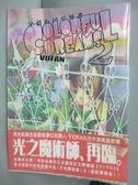 【書寶二手書T6/漫畫書_QBF】全彩街角浪漫譚Colorful dreams 2_Vofan
