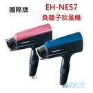 國際牌Panasonic EH-NE57 負離子吹風機