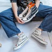 高幫帆布鞋男秋季ins韓版潮流鞋子歐美街頭字母潮鞋百搭休閑板鞋 『居享優品』