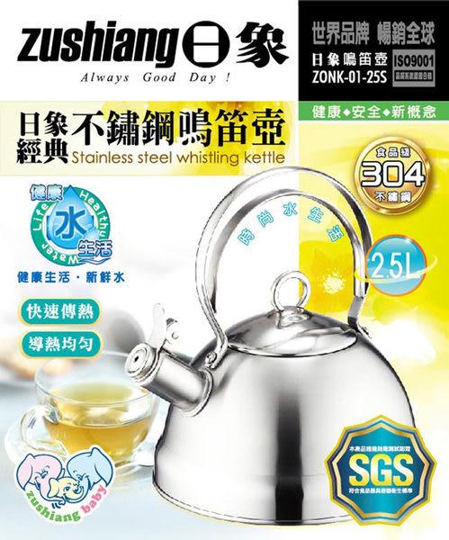 ★日象★2.5L經典不鏽鋼鳴笛壺 ZONK-01-25S