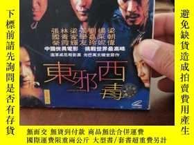 二手書博民逛書店東邪西毒罕見DVDY13693