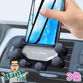 ★7-11限今日299免運★重力車用手機支架 汽車用手機支架 彈簧減震 車用手機架【G0078】