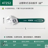 工具活動扳手10寸小活絡板子12寸大開口活扳手多功慧 - 風尚3C