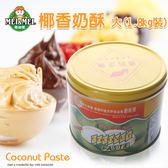 【常溫】椰香奶酥-大(1.8kg)