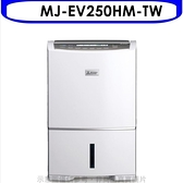 三菱【MJ-EV250HM-TW】25L智慧變頻高效節能除濕機 優質家電*預購*