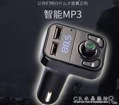 車載mp3播放器快充電器免提電話接受器音樂u盤USB汽車點煙器藍牙 中秋節限時特惠