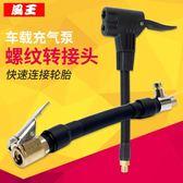 車載充氣泵螺紋氣嘴轉接頭汽車打氣泵充氣管配件延長管快速轉換頭zg