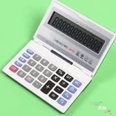 學生考試迷你計算機翻蓋折疊財務辦公多功能便攜語音小計算器 全館免運