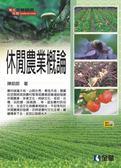 休閒農業概論(第5版)