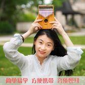 促銷拇指琴卡林巴琴17音初學者手指鋼琴kalimba不用學就會的樂器one shoes