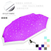 【RainSky】翩翩蝶-加大款自動傘-抗UV傘 /傘雨傘折疊傘洋傘陽傘非黑膠傘反向傘大傘防風傘+5