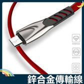 《鋅合金傳輸線》網狀編織紋 支援快充 USB數據線 收納便利 Type-C IOS 蘋果&安卓通用款