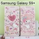 三麗鷗彩繪皮套 Samsung Galaxy S9+ / S9 Plus (6.2吋) Hello Kitty 美樂蒂【正版】