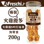 *WANG*A Freschi艾富鮮 火雞優多-火雞筋5吋打結骨(桶裝)200g‧腸胃好消化零負擔‧狗零食