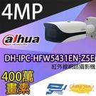 高雄/台南/屏東監視器 大華 DH-IPC-HFW5431EN-Z5E 4百萬畫素 紅外線 IPcam 網路攝影機