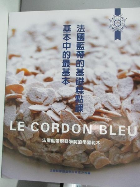 【書寶二手書T1/餐飲_DLH】法國藍帶的基礎糕點課--基本中的最基本Le Cordon Bleu_法國藍帶廚