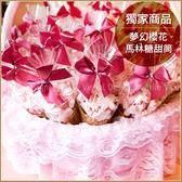 【夢幻櫻花馬林糖甜筒X25份+大提籃X1個】-幸福朵朵婚禮小物.擺桌禮.情人節禮物.生日分享